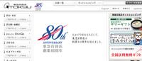 東急百貨店が20年ぶりに海外出店 タイ現地企業と合弁会社設立へ