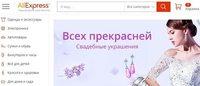 AliExpress открывает полноправное представительство в России