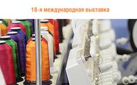 Объявлены даты проведения выставки «Инлегмаш-2018»