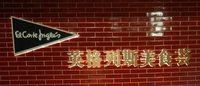 El Corte Inglés se lanza a la venta de productos de alimentación españoles en China