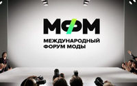В Санкт-Петербурге пройдет Международный форум моды
