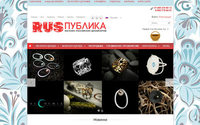 Проект Rusпублика предстанет в новом формате