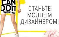 Avon и Disney запускают в России конкурс для начинающих дизайнеров