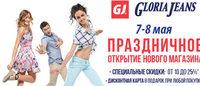 "Gloria Jeans заняла 1000 кв.м. в смоленском ТРЦ ""Макси"""
