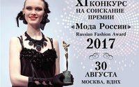 В рамках 49-ой ярмарки «Текстильлегпром» пройдет XI конкурс «Мода России»