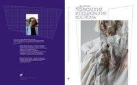 Влада Липская проведет мастер-класс и презентует свою книгу в Санкт-Петербурге