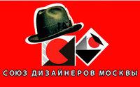 Союз дизайнеров Москвы принимает заявки на участие в конкурсе молодых дизайнеров