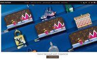 Louis Vuitton открывает свой интернет-магазин в России