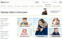 Выручка «Яндекс.Маркета» выросла на 5%