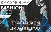 В Краснодаре пройдет четвертая неделя моды Krasnodar Fashion Week
