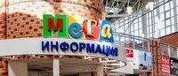 IKEA предлагает западным ритейлерам «безопасную платформу для запуска» в России