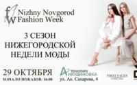 3-ий сезон Нижегородской Недели Моды пройдет в конце октября