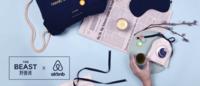 野兽派与Airbnb跨界合作,推出旅行百宝袋
