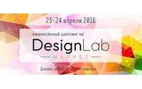 На дизайн-заводе «Флакон» пройдет Design Lab Market