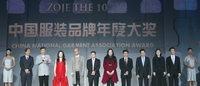 中国服装品牌大奖走过十年路