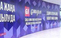 Gloria Jeans появится в Казахстане