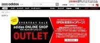 アディダス、日本初アウトレットオンラインショップ開設