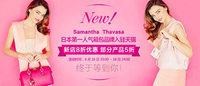 日本第一女包品牌Samantha Thavasa进天猫 海外市场首选中国