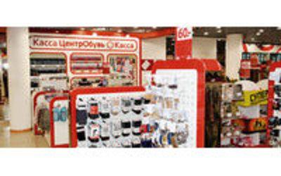 114869d9f В Барнауле активно закрываются магазины «Центробувь» и Centro - Новости :  Торговля (#678654)