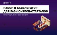 Fashion-стартапы получат поддержку от фонда Startup Lab