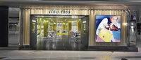Miu Miu: un nuovo negozio all'aeroporto di Hong Kong