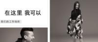 """H&M大中华区推出大型招聘广告""""在这里,我可以"""""""