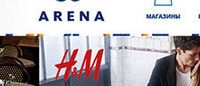 На «Арену» выходит H&M