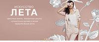 Marks & Spencer открыл онлайн-магазин в России