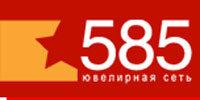 585, ЗОЛОТОЙ