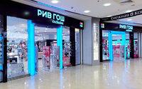 «Рив Гош» открыл первый магазин в Южном Бутово