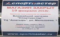 """Крупнейший """"Спортмастер"""" в Екатеринбурге закрылся"""