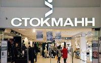 Stockmann сохранит имя в России
