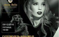 Анна Белис открывает новое модельное агентство в России