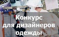 Проект Mostclothes.ru запустил конкурс для дизайнеров одежды