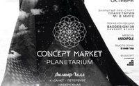 В Санкт-Петербурге пройдет третий Concept Market