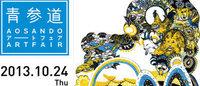 ギャラリーやショップ約50店舗が参加「青参道アートフェア」今年も開催