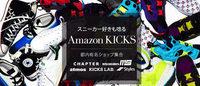 Amazonの新ストア「アマゾンキックス」に都内スニーカーショップ5店が同時出店