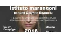 Институт Marangoni организует лекции Джулии Бедони в Москве и Санкт-Петербурге