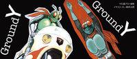ヨウジヤマモト「グラウンドY」仮面ライダーとコラボ
