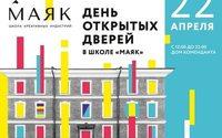 В Санкт-Петербурге откроется школа креативных индустрий «Маяк»