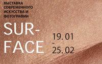 """В """"ART Коробке"""" открывается выставка Surface"""