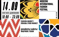 Стало известно расписание второго сезона Moscow International Fashion Festival