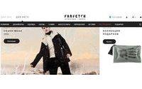 Farfetch.com начала работать в Казахстане