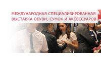 В Москве пройдет 66-я международная выставка обуви Мосшуз
