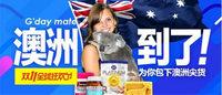 澳大利亚连锁超市Woolworths入驻天猫