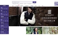 Secoo veut faire connaître les designers chinois à l'international