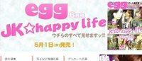 創刊から19年 渋谷発ギャル雑誌「egg」休刊へ