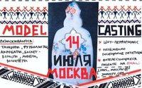 Мария Казакова (Jahnkoy) проведет шоу-перформанс в Москве