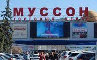 Севастопольский ТЦ «Муссон» могут снести