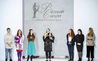 «Русский силуэт» представил финалистов конкурса на Неделе моды в Москве